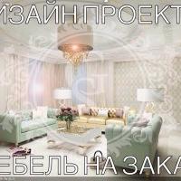 """ДС """"Геометрия стиля"""""""