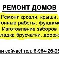 Компания МасетрДом
