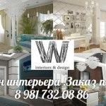 "Дизайн студия ""Дабл Дизайн"" Санкт-Петербург"
